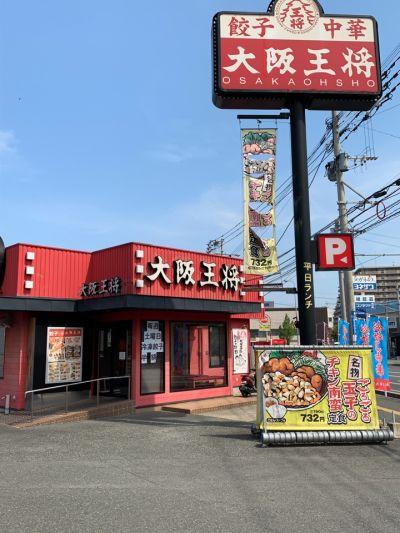 大阪王将 福岡和白店の口コミ