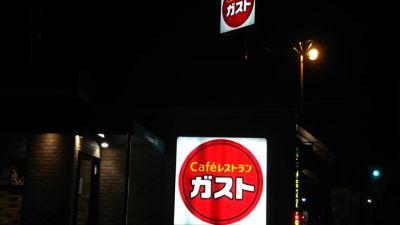 ガスト 佐賀兵庫店