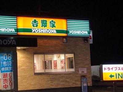 吉野家 佐賀環状東通り店