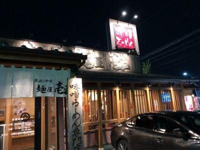 蔵出し味噌 麺屋 壱正 守山店