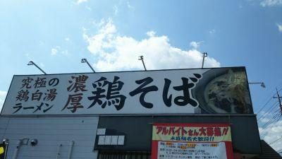 とりの助 西条寺家店
