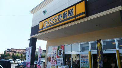 CoCo壱番屋東広島375号バイパス店