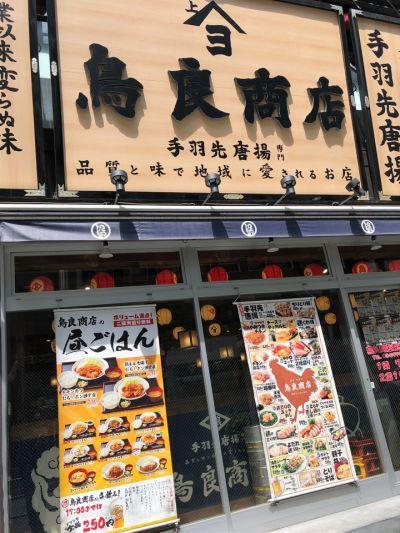 鳥良商店 南池袋店