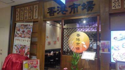 CHINA DOLL 香港市場 新宿オークタワー店の口コミ