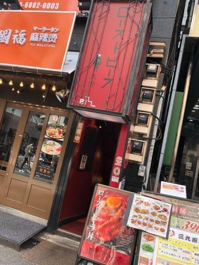 ローストビーフ 大野 池袋店