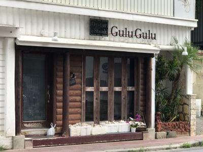 グルグル (GuluGulu)