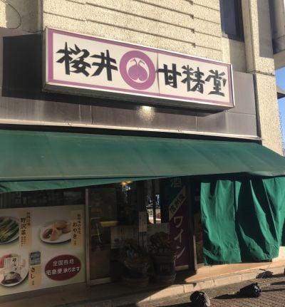 桜井甘精堂 松本駅前店