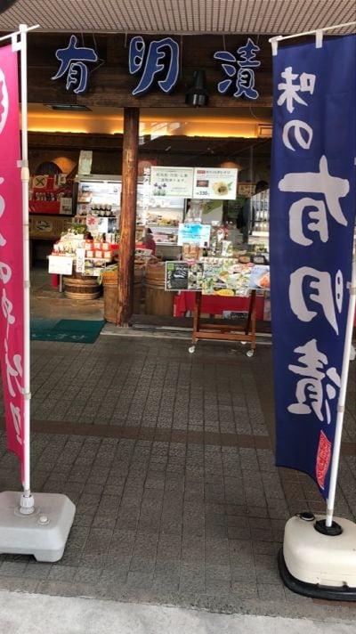 有明漬本舗高橋商店 西鉄柳川駅店