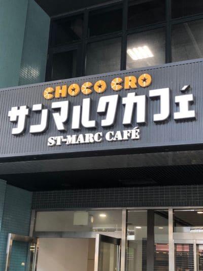 サンマルクカフェ パークスクエア横浜店の口コミ