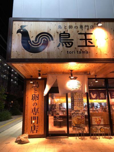 鳥と卵の専門店 鳥玉 中城店