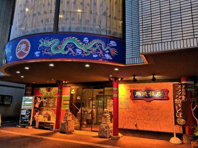 日本海のよこはま 月徳飯店の口コミ