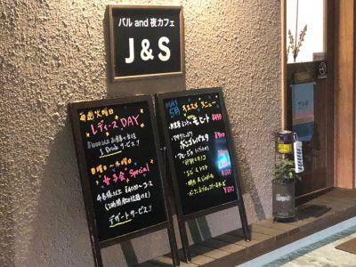 バルand夜カフェ J&S