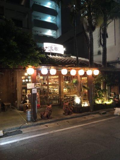 沖縄料理・泡盛 琉歌 沖縄本店の口コミ