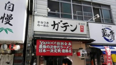 麺屋 ガテン なんば心斎橋総本店