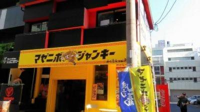 マゼニボ ジャンキー アメ村店