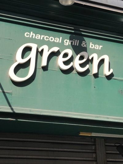 Charcoal grill green 石川町