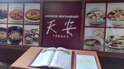 中國新派料理  天安