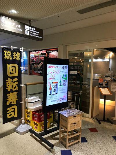 琉球回転寿司海來 那覇空港店