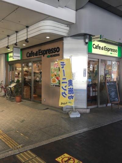 CAFE DI ESPRESSO 珈琲館 エルティ草津店の口コミ