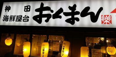 海鮮屋台 おくまん 神田店