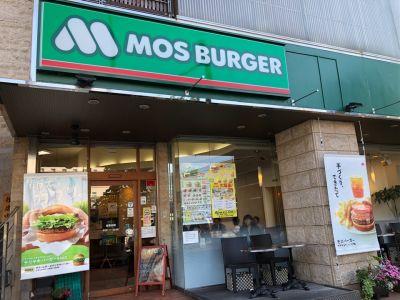 モスバーガー 溝の口南口店