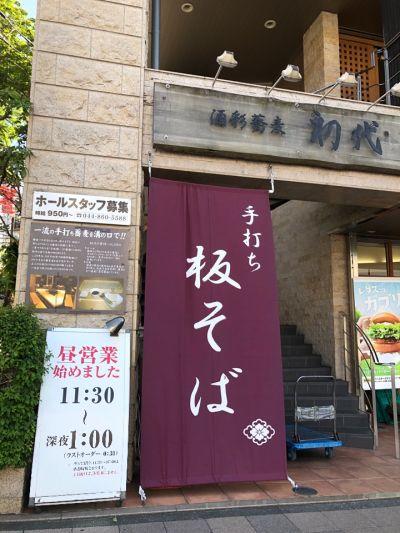 酒菜蕎麦 初代