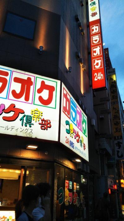 カラオケコロッケ倶楽部新橋店