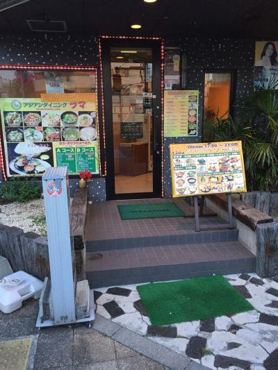 アジアンダイニングラマ 井草店