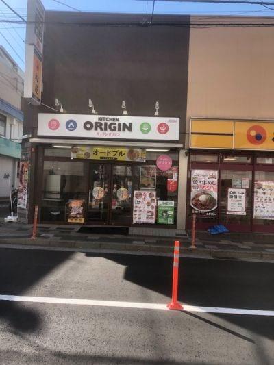 キッチンオリジン 中山店