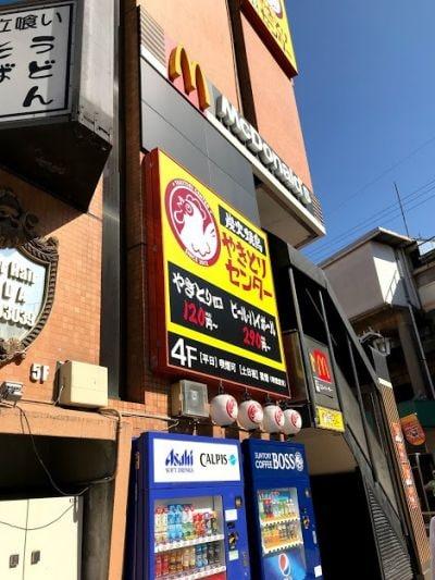 やきとりセンター 新松戸店