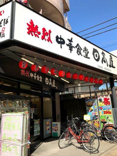 日高屋 新松戸店の口コミ