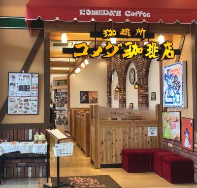 コメダ珈琲 廿日市ゆめタウン店