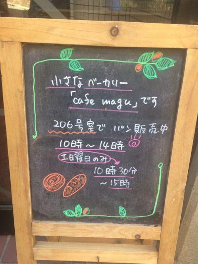 カフェ マグ  (cafe magu)