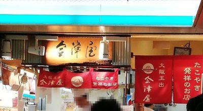 元祖たこ焼き 会津屋 ナンバ店