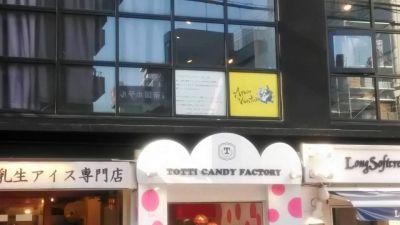 トッティキャンディーファクトリー アメリカ村店