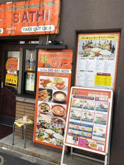 SATHI 吉浜町店