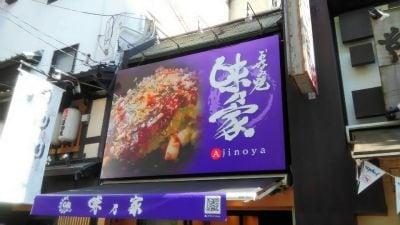 お好み焼き 味乃屋 2号店