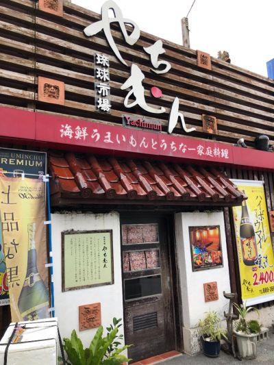 琉球市場やちむん 沖縄本店