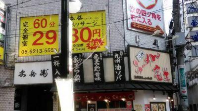 九州ラーメン亀王 道頓堀店