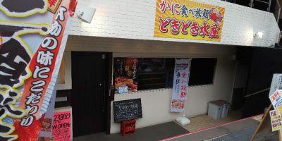 どきどき水産 阪神尼崎店