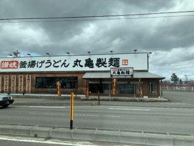 丸亀製麺 会津若松店の口コミ