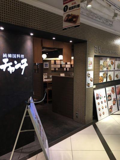 チャンチ 京都店の口コミ