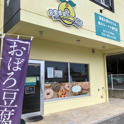 宮里豆腐ドーナツ おもろまち駅前店