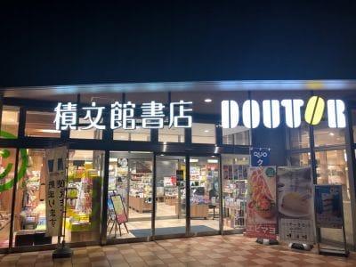 ドトールコーヒーショップ 大川店