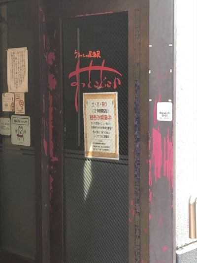 すっとこどっこい JR石川町駅北口店