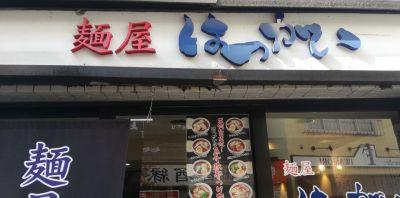 麺屋はつがい 総本山