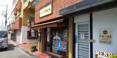 カッフェ フィーカ 武庫之荘店(KAFFEE FIKA)