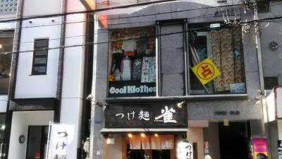 つけ麺 雀 本店