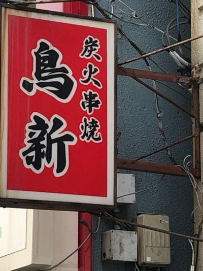 鳥新、関内店