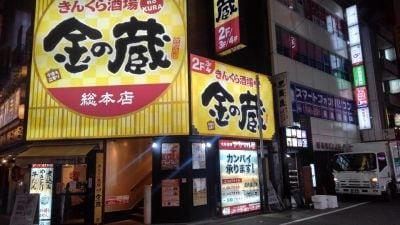 きんくら酒場 金の蔵 新宿西口総本店